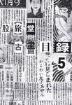 股旅堂目録.jpg