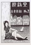 mokuroku-1.jpg